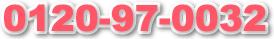 0120-97-0032